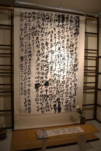 """Great Tokyo Air Raid"" YU-ICHI INOUE, installation view"