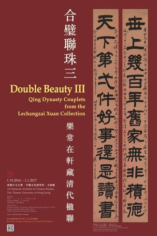 Double Beauty III: Qing Dynasty Couplets from the Lechangzai Xuan Collection, installation view