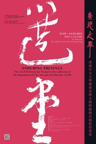 Enduring Presence: The Art of Professor Jao Tsung-i in the Collection  of the Department of Fine Arts and Art Museum, CUHK, installation view