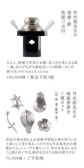"vol.52 Kouichi Uchida Kyoko Hasegawa Takejiro Hasegawa Mami hasegawaKayo Miyashita ""Lucky charm"", installation view"
