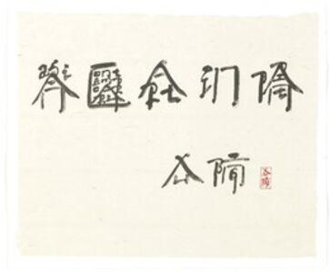 Xu Bing 徐冰, 'Asian Contemporary Art in Print', 2006