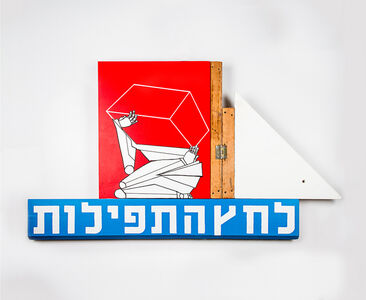 Nitzan Mintz, 'The Pressure of the Prayers *Collaboration with Dede*', 2016