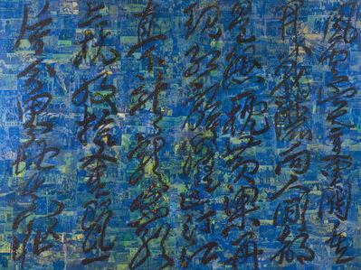 Xue Song 薛松, 'Poem by Mao Zedong  毛泽东诗词', 2005
