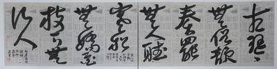 Wang Mansheng 王满晟, 'Guqin Beyond Worldly Cares 古琴無俗韻', 2014