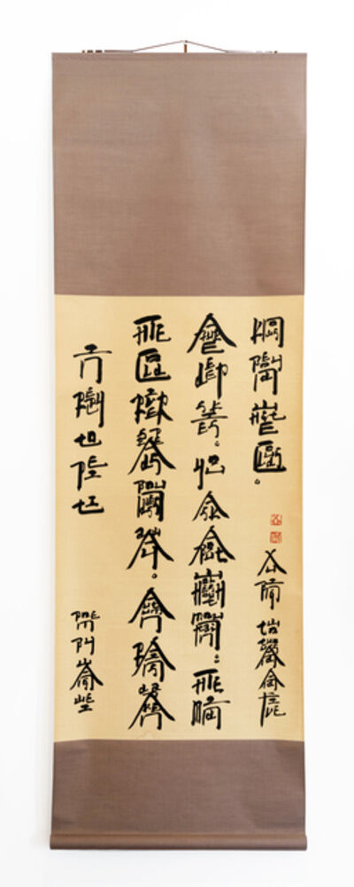 Xu Bing 徐冰, 'New English Calligraphy – Untitled (In Reply to Pei Ti)', 2005