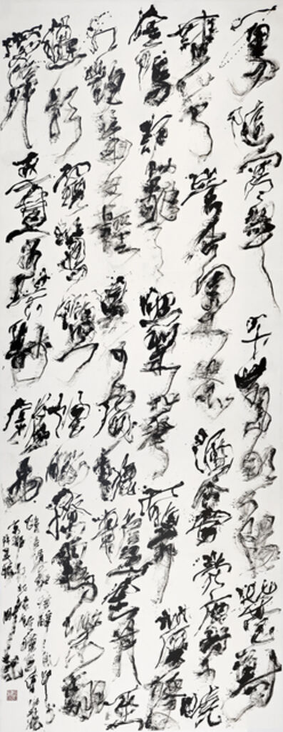 Wei Ligang 魏立刚, 'Quotations from Ouyang Xiu in Mad Cursive B, 2016', 2016