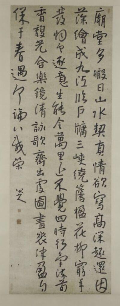 Bada Shanren (Zhu Da) 八大山人 (朱耷), 'Poem by Sun Ti in running-standard script', 1698