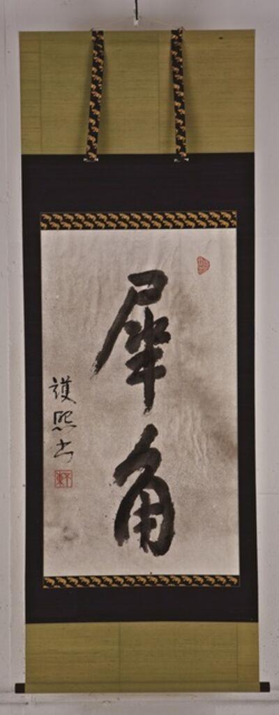 Morihiro Hosokawa, 'Saikaku 犀角', 2013