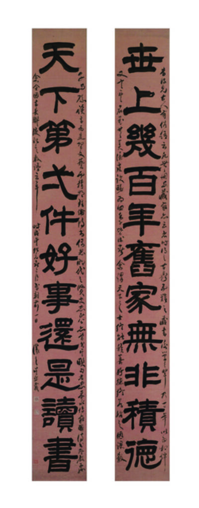 Wu Xizai, 'Eleven-character Couplet in Clerical Script', 1851
