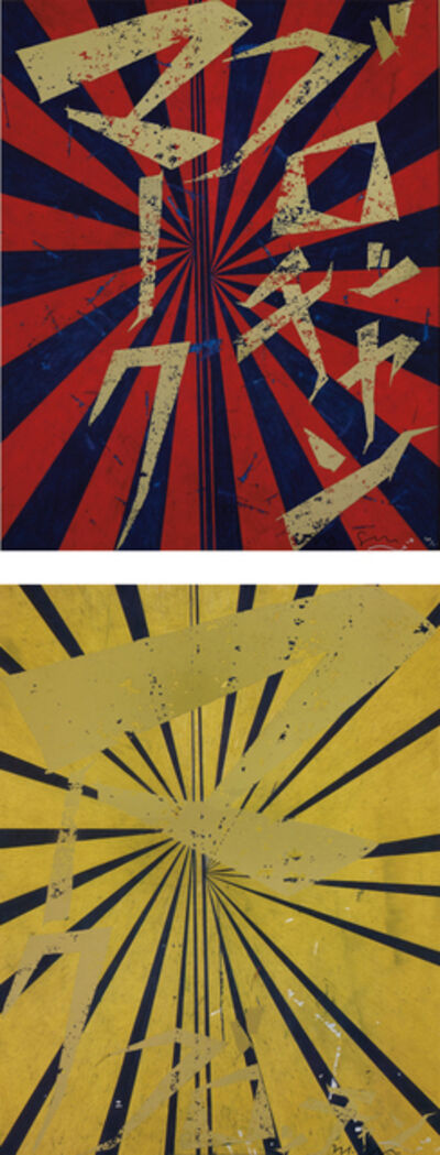 Mark Grotjahn, 'Untitled (Scarlet Lake and Indigo Blue Butterfly 826); and Untitled (Canary Yellow and Black Butterfly 830)', 2008-2010