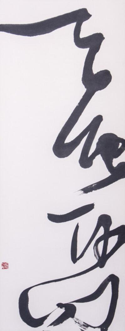 Shengtao Zhuang, 'Sand Gull Soaring between Heaven and Earth 天地一沙鷗 ', 2014