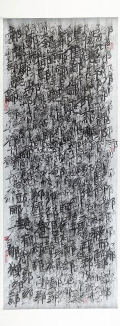 Qiu Zhijie, 'Untitled (large white scroll)'