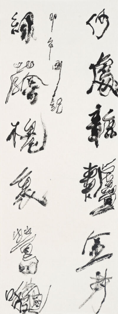 Wei Ligang 魏立刚, 'Couplet: Golden Well and Warbling Orioles', 2014
