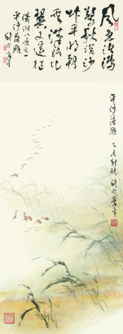 Au Ho-nien, 'Eight Views of Xiao and Xiang Rivers (1)', 2015