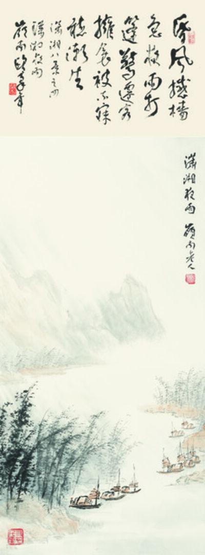 Au Ho-nien, 'Eight Views of Xiao and Xiang Rivers (4)', 2015