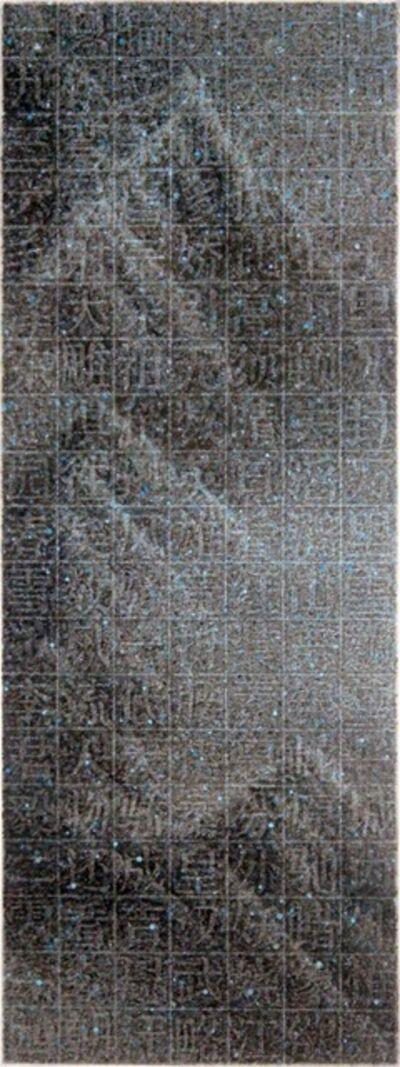 Li Junyi 李君毅, '沁园春·雪', 2014