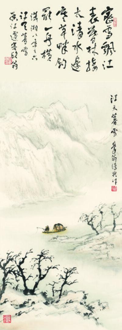 Au Ho-nien, 'Eight Views of Xiao and Xiang Rivers (6)', 2015
