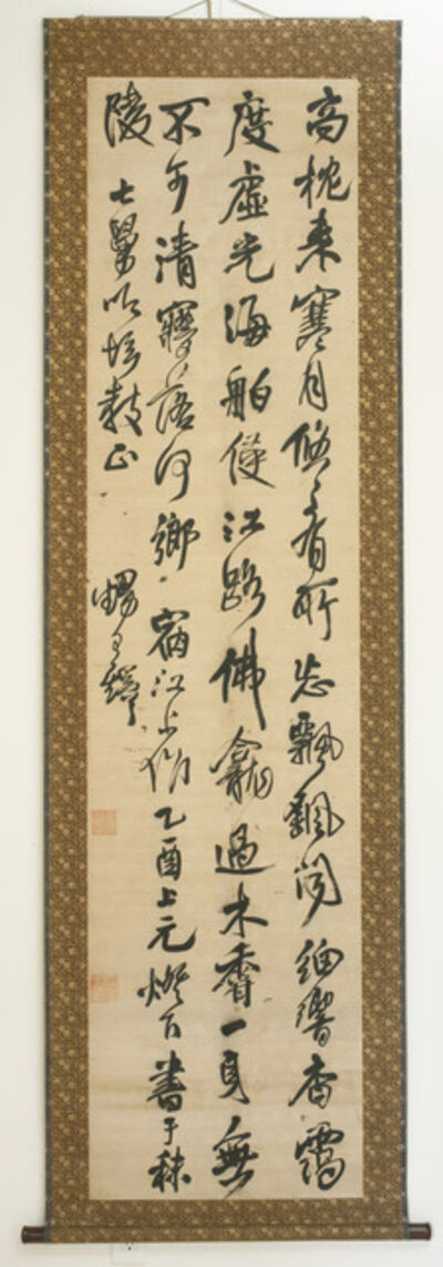 Wang Duo, 'Completed on a River Sojourn', 1645