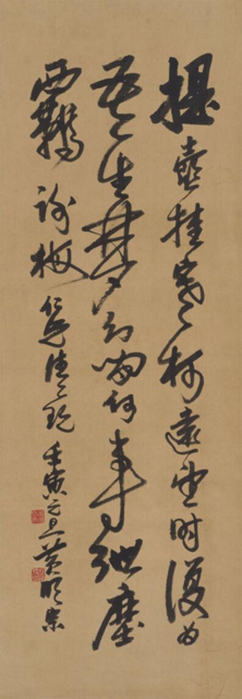 Wee Beng Chong, 'Calligraphy in Cursive script'