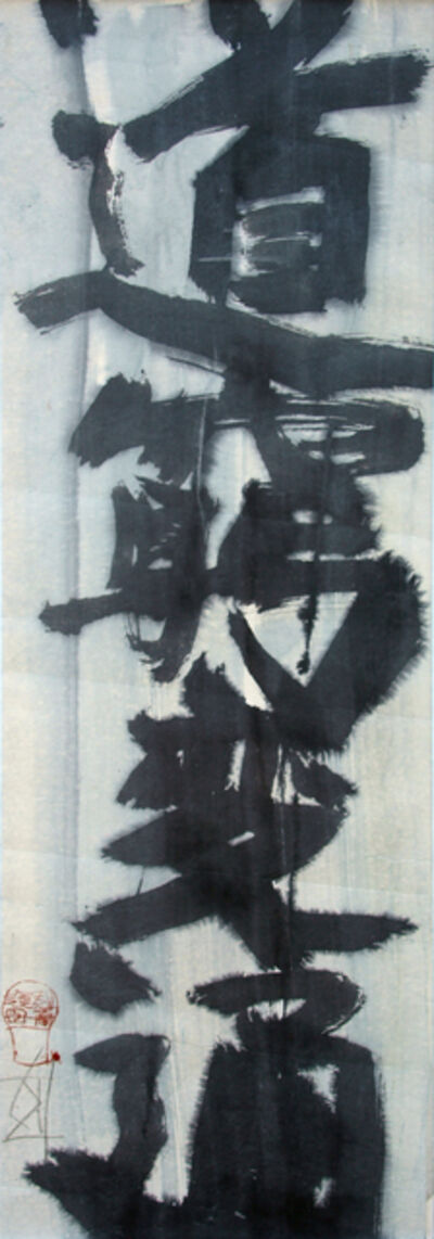 Kokuta Suda, '道窮変通 / Do-kyu-hen-tsu / The change takes place in the deadlocked situations.', 1971-1990