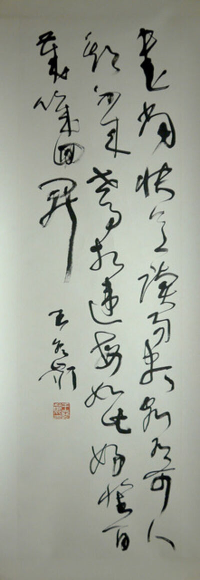 Wang Dongling 王冬龄, 'Calligraphy - Poem by Chen Shidao', 1997