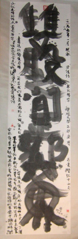 Fung Ming Chip, 'Reverse Time Script 雙腿反時卷', 1998