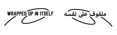 Lawrence Weiner, 'Wrapped up in itself', 2013