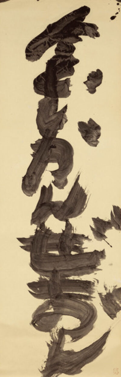 Yuichi Inoue (YU-ICHI), 'Namu Kanzeon (CR80068)', 1980