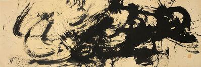 Hsu Yung Chin 徐永進, '上善若水 The supreme good is like water', 2014