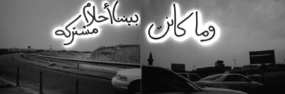 Manal AlDowayan, 'And We Had No Shared Dreams', 2010