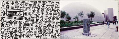 Tsang Tsou Choi 曾灶財 King of Kowloon, 'Untitled', 1997-2017