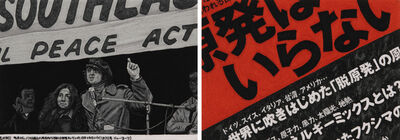 Aoyama Satoru, 'Imagine/No More Nukes', 2012