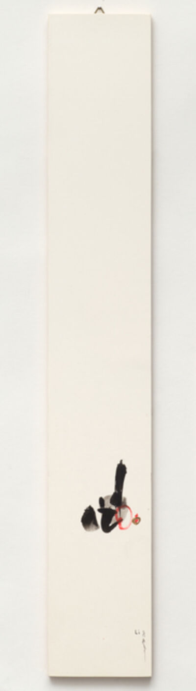 Li Yuan-chia, 'Untitled', 1963-1964