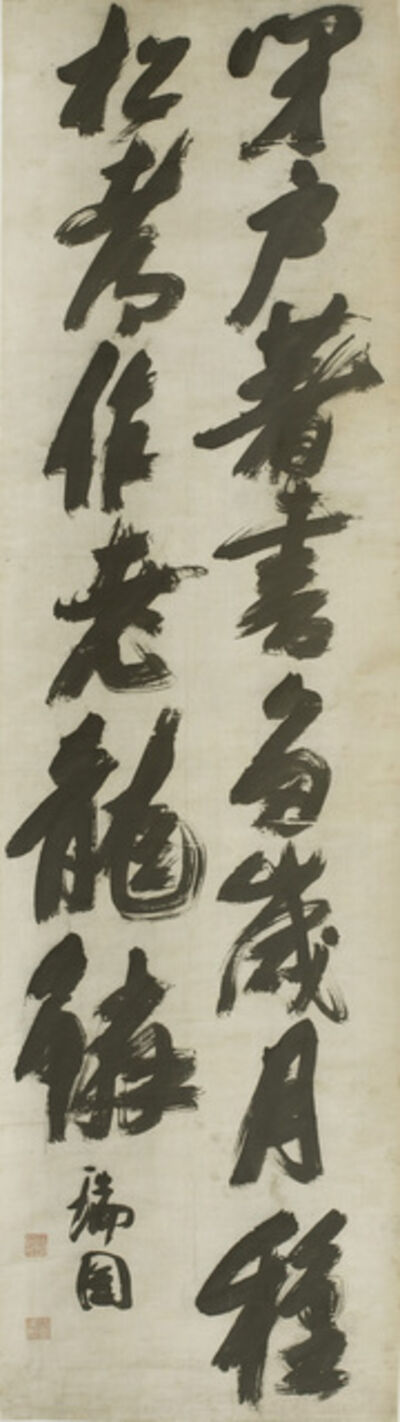 Zhang Ruitu 張瑞圖, 'Poem by Wang Wei', China, Ming dynasty (1368–1644), undated