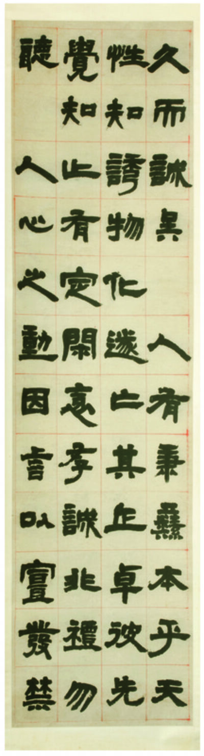 Deng Shiru, 'Master Cheng's Admonition on Seeing, Hearing, Words, and Deeds (Chengzi shi ting yan dong zhi zhen)', 1805