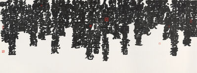 Fung Mingchip 馮明秋, 'Time Script, Departure 三萬順時字', 2015