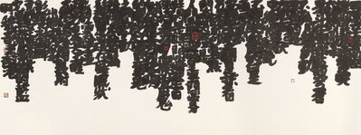 Fung Ming Chip, 'Time script, Departure   三萬順時字   ', 2015