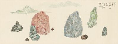 Yuan Hui-Li, 'Discrete Islands No. 9', 2009