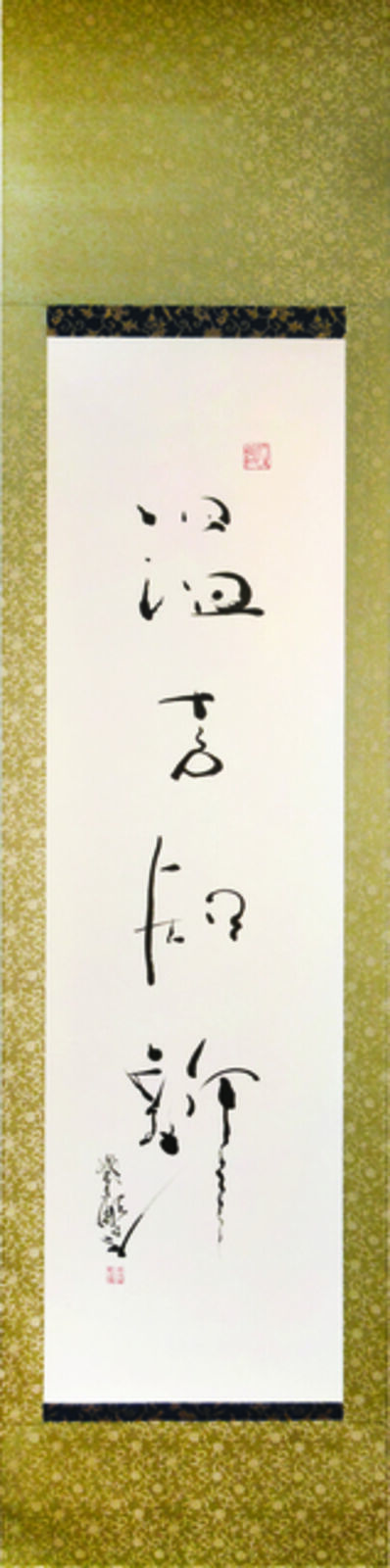 Horiyoshi III, 'Onkochishin--Learning from the Past', 2016