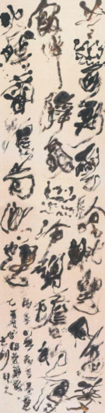 Wei Ligang 魏立刚, 'Qing Hai Zhan Yun', 2005
