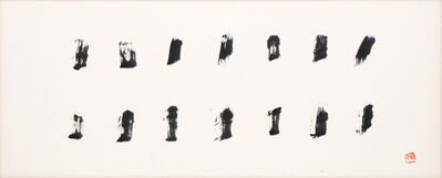 Takeo Yamaguchi, 'Work', 20th century-postwar