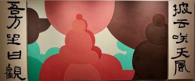 Jianwei Wang, 'Sitting on the Sun with Clouds', 2018