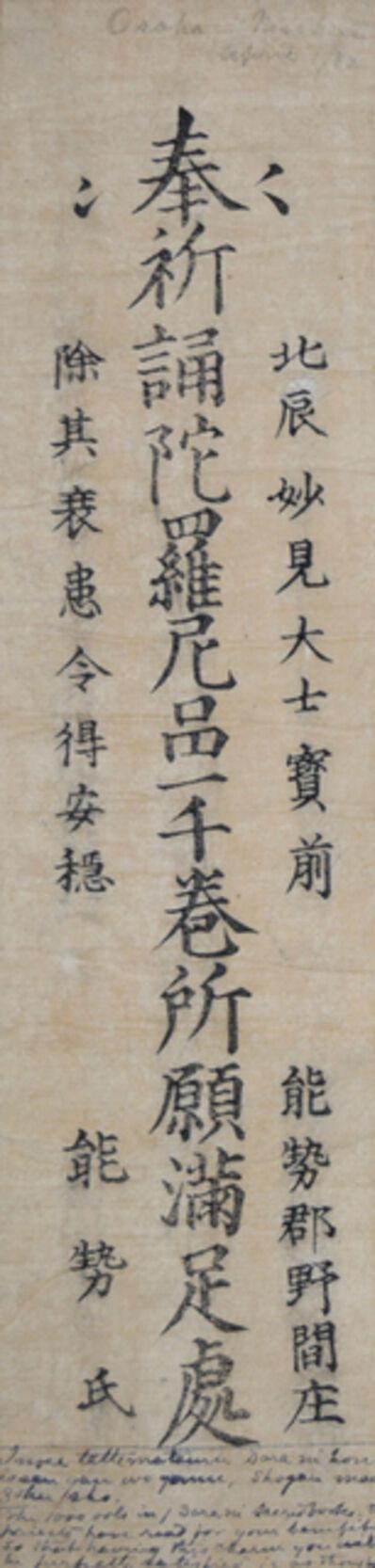 Unknown, 'Hokuto Myoken-Daishi (Deified Polar Star)'