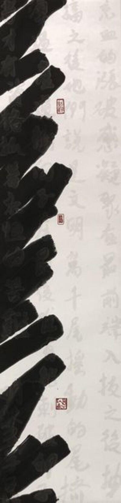 Fung Mingchip 馮明秋, 'Energetic Shadow Script', 2003