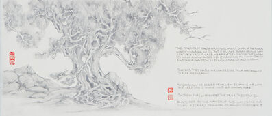 The Master of the Water, Pine and Stone Retreat 水松石山房主人, 'The Sage Tree', 2019
