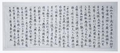 Qiu Zhijie, 'Copying the Orchid Pavilion Preface 1000 Times', 1990 -1995