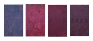 Huang Rui, 'Four Purples', 2014