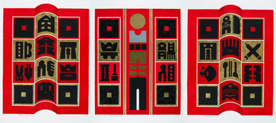 Liao Shiou-Ping, 'Gate of wealthⅠⅡⅢ', 2013