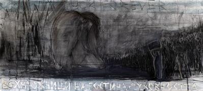 Svilen Stefanov, 'Fuck Forever', 2018