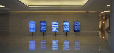 Shiyuan Liu / 刘诗园, 'Love Poem', 2015